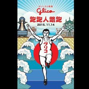 2015 Glico跑跑人路跑