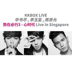 KKBOX LIVE 毕书尽,李玉玺,陈彦允 - 势在必行3 心时代Live In Singapore预习歌单