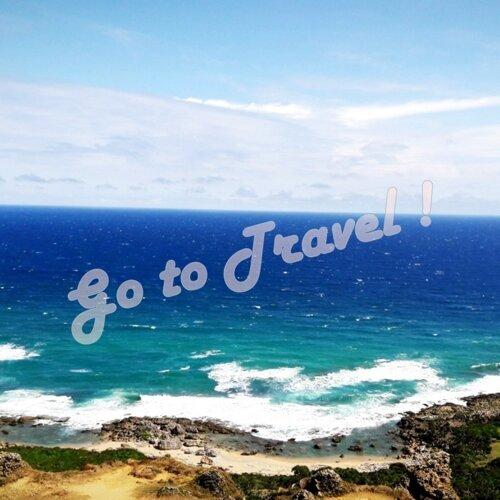 晴朗天氣,出發旅行去!