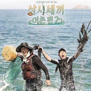 韓綜「一日三餐-漁村篇2」配樂精選
