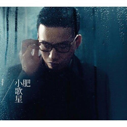 小肥 (Terence) - 小歌星