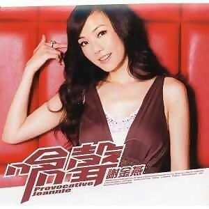 謝金燕 (Jeannie Hsieh) - 嗆聲