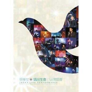 張學友 (Jacky Cheung) - 活出生命Live演唱會