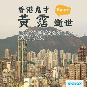2004.11.24 - 香港鬼才黃霑逝世