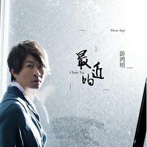 游鴻明 (Chris Yu) - 最近的 游鴻明 (These Days)