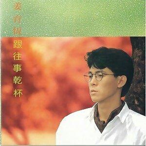 姜育恆 - 【80.90年代暢銷金曲專輯X經典復刻】其實我真的很在乎