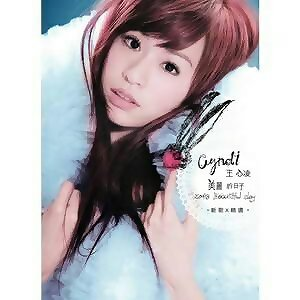 王心凌 (Cyndi Wang) - 美麗的日子 (新歌加精選)