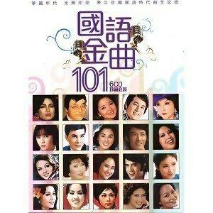 國語金曲101 - 國語金曲101