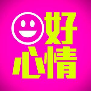 Feel Good : 好心情