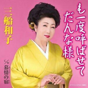 日本昭和老歌