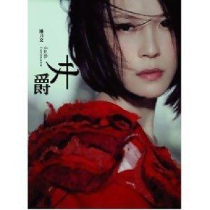 楊乃文 (Naiwen Yang) - 全部歌曲