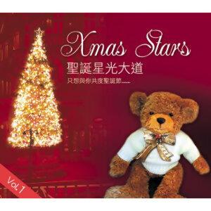 Xmas Stars(聖誕星光大道) - Xmas Stars 1(聖誕星光大道 1)