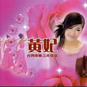 黃妃 - 黃妃台灣歌姬之非常女