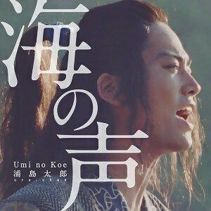 浦島太郎 (桐谷健太) - 海の声