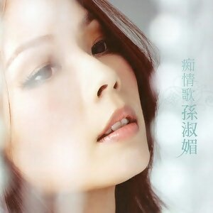 孫淑媚 (May sun) - 痴情歌