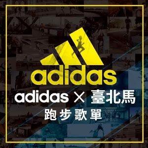 adidasX臺北馬跑步歌單