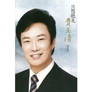 費玉清 - 費玉清.只想聽見 費玉清 總精選 (2009 Wonderful Moment Coll