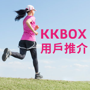 KKBOX用戶馬拉松必聽!