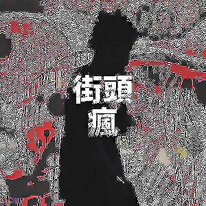 Hip-Hop 嘻哈街頭瘋 (7/19更新)