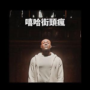 Hip-Hop 嘻哈街頭瘋 (9/27更新)