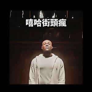 Hip-Hop 嘻哈街頭瘋 (10/18更新)