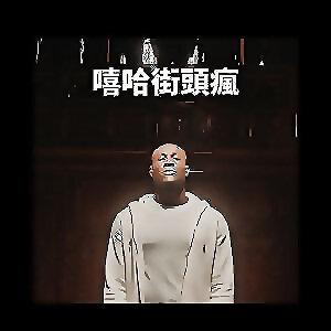 Hip-Hop 嘻哈街頭瘋 (11/15更新)