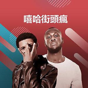 Hip-Hop 嘻哈街頭瘋 (1/17更新)