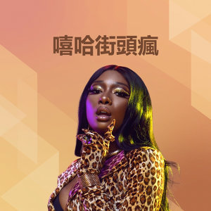 Hip-Hop 嘻哈街頭瘋 (7/10更新)