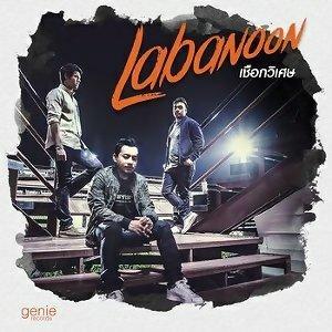 Labanoon - เชือกวิเศษ - Single