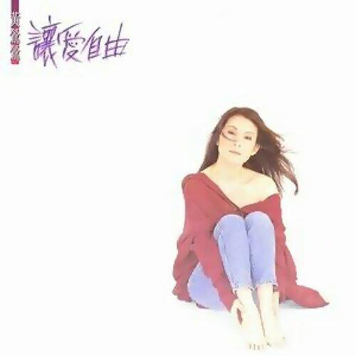 黃鶯鶯 (Tracy Huang) - 【80.90年代暢銷金曲專輯X經典復刻】讓愛自由