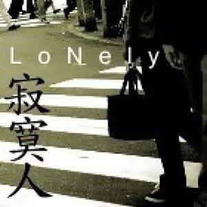 Lonely 寂寞人
