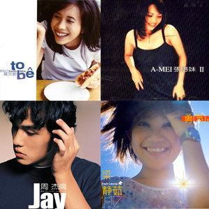 千禧年前華語歌曲TOP20!