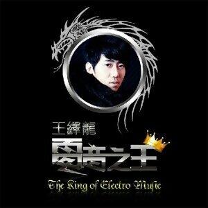 王绎龙 - 电音之王