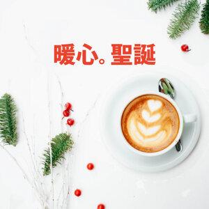 暖心。聖誕 (12/19更新)