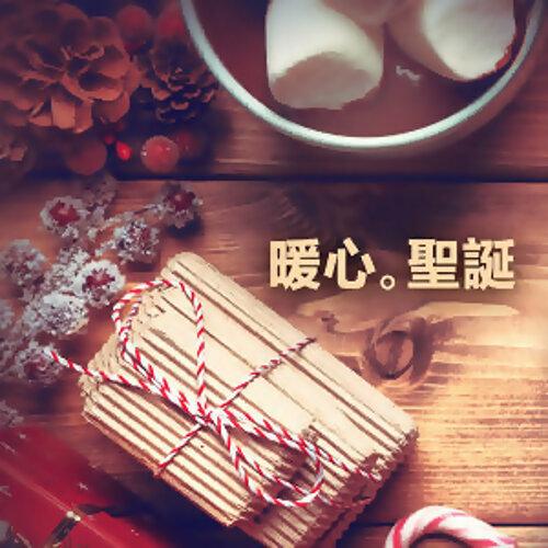 暖心。聖誕 (12/13更新)