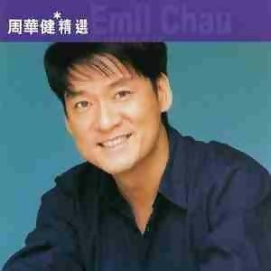 周華健 (Emil Chau) - 滾石香港黃金十年精選