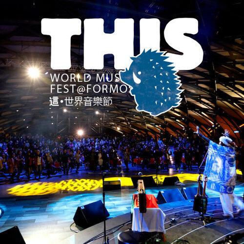 2015 這・世界音樂節