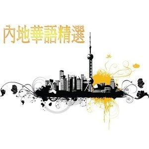 內地華語精選 - 歷年精選