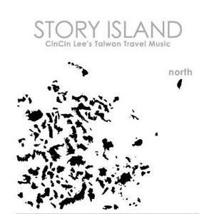 李欣芸 (CinCin Lee) - 故事島系列專輯(共4CD)