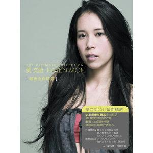 莫文蔚 (Karen Mok) - 超級金曲精選
