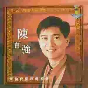 陳百強 - 我愛經典系列 - 陳百強 - - Danny Chan