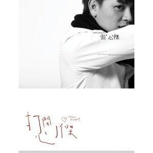 張心傑 (Mark Chang) - 歌曲點播排行榜