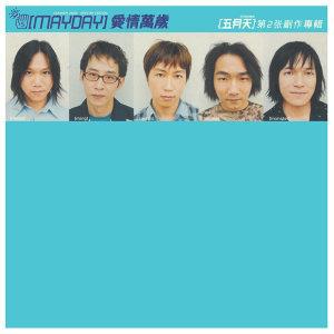 五月天《愛情萬歲》發行20週年!