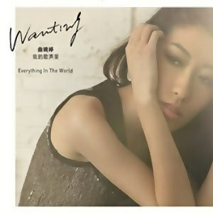 Wanting - 我的歌声里 (Everything in the World) - Deluxe