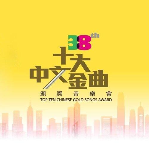 第38屆十大中文金曲頒獎音樂會