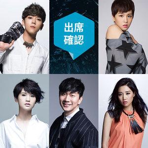JJ林俊傑、楊丞琳、A-LIN、畢書盡、曾沛慈出席確定!天王天后降臨第11屆KKBOX風雲榜