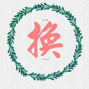 「換」2015台灣年度代表字