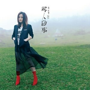 徐佳瑩 (Lala Hsu) - 尋人啟事