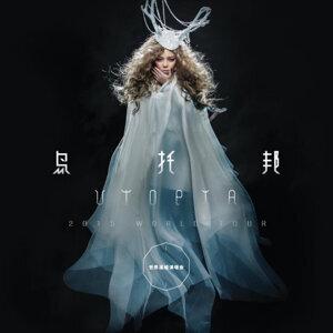 張惠妹〈烏托邦〉演唱會歌單