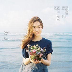 「范范的感恩節」台北音樂會歌單